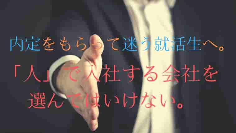 内定をもらって迷う就活生へ。「人」で入社する会社を選んではいけない。