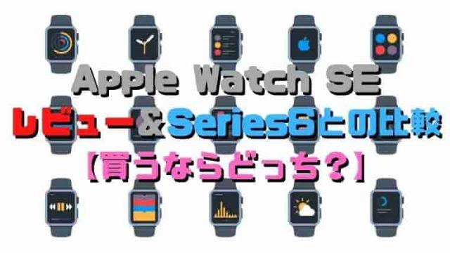 Apple Watch SE レビュー&Series6との比較 【買うならどっち?】