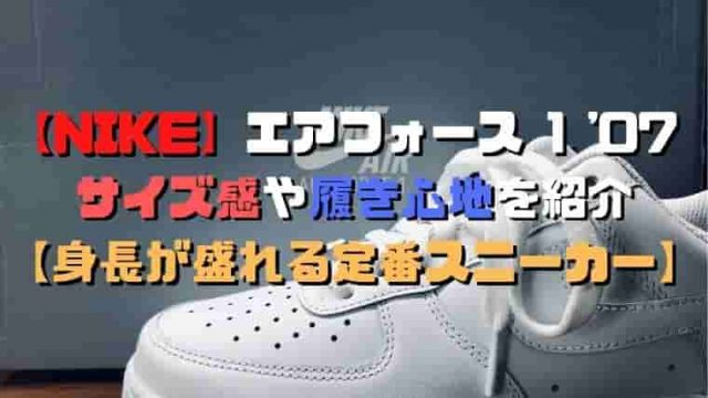 【NIKE】エアフォース 1 '07 サイズ感や履き心地を紹介 【身長が盛れる定番スニーカー】