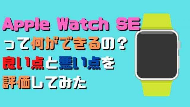 Apple Watch SE って何ができるの? 良い点と悪い点を評価してみた-2