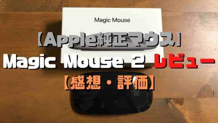 【Apple純正マウス】 Magic Mouse 2 レビュー 【感想・評価】