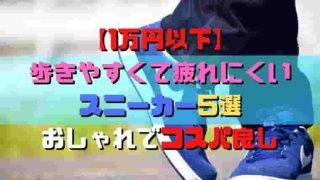【1万円以下】 歩きやすくて疲れにくい スニーカー5選!! おしゃれでコスパ良し