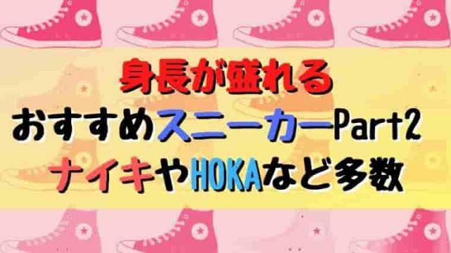 身長が盛れる おすすめスニーカーPart2 ナイキやHOKAなど多数