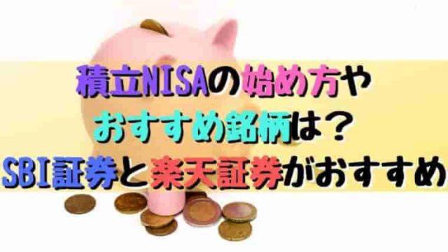 積立NISAの始め方や おすすめ銘柄は? SBI証券と楽天証券がおすすめ