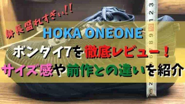 【HOKA ONEONE】 ボンダイ7を徹底レビュー! サイズ感や前作との違いを紹介