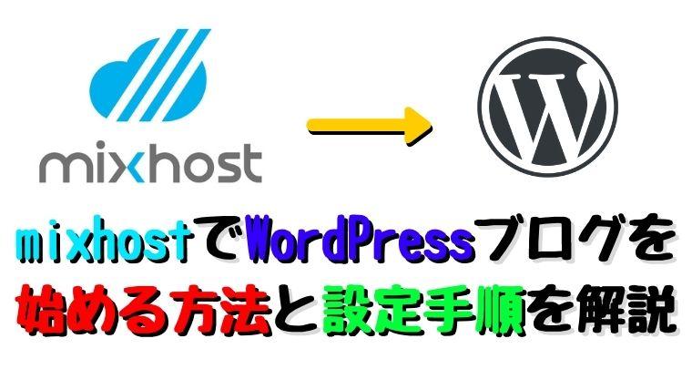 mixhostでWordPressブログを 始める方法と設定手順を解説