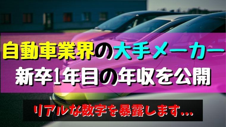 自動車業界の大手メーカー 新卒1年目の年収を公開