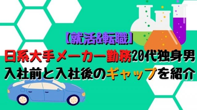 【就活&転職】 日系大手メーカー勤務20代独身男 入社前と入社後のギャップを紹介