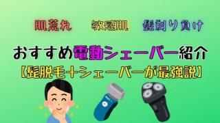 敏感肌におすすめ電動シェーバー紹介 【髭脱毛+電動シェーバーが最強!?】