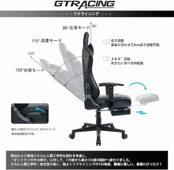 GTRACING GT901