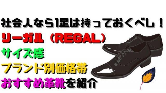 社会人なら1足は持っておくべし! リーガルのおすすめ革靴を紹介-2