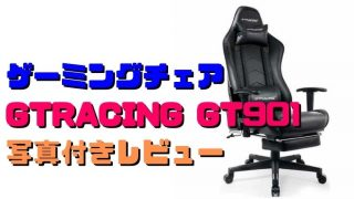 ゲーミングチェア GTRACING GT901をレビュー-2